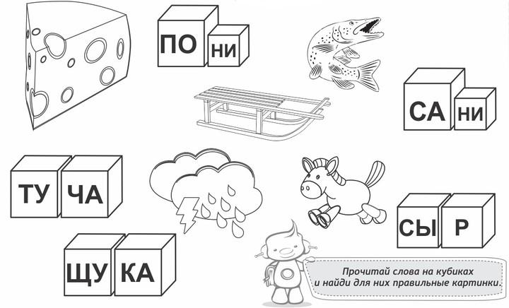 Bir çocuğa heceyle okuma öğretmek için birkaç basit kural